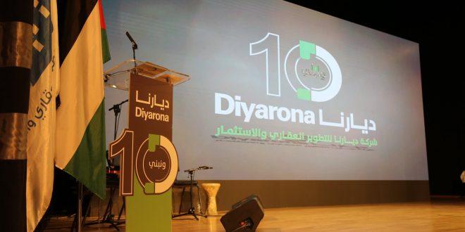 """""""ديارنا"""" تحتفل بانطلاقتها العاشرة وتواصل الإبداع والعطاء في مبادرة """"وفاء لمن علمني"""