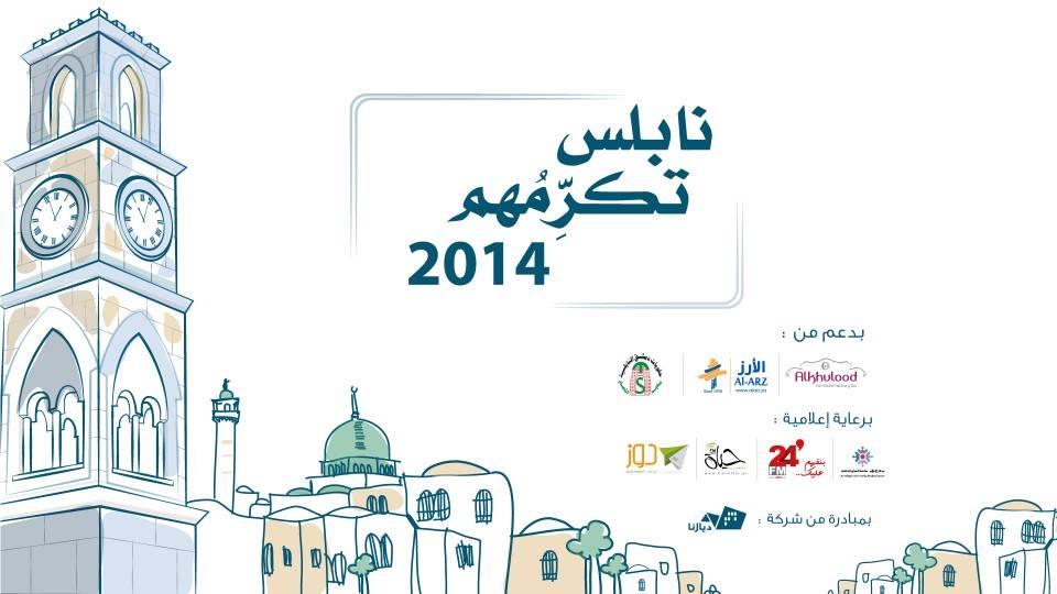 nablus-honoring-2014-002
