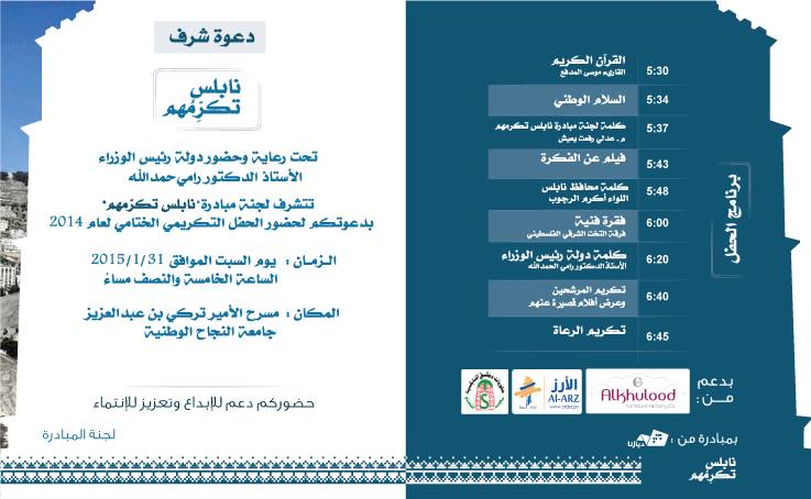 nablus-honoring-2014-004